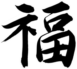 "Chinese New Year Calligraphy For ""fu"" Sticker"