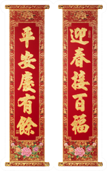 Chinese New Year Couplets Sticker