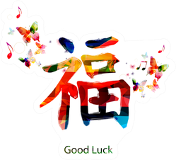 Chinese Symbol For Good Luck Sticker