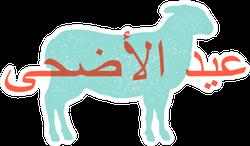 Eid Al-adha Lamb, Sheep Turquoise And Orange Sticker