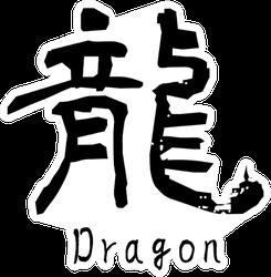 "Japanese Kanji ""ryuu"" (dragon) Sticker"