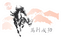 Oriental Style Painting Of A Running Horse Sticker
