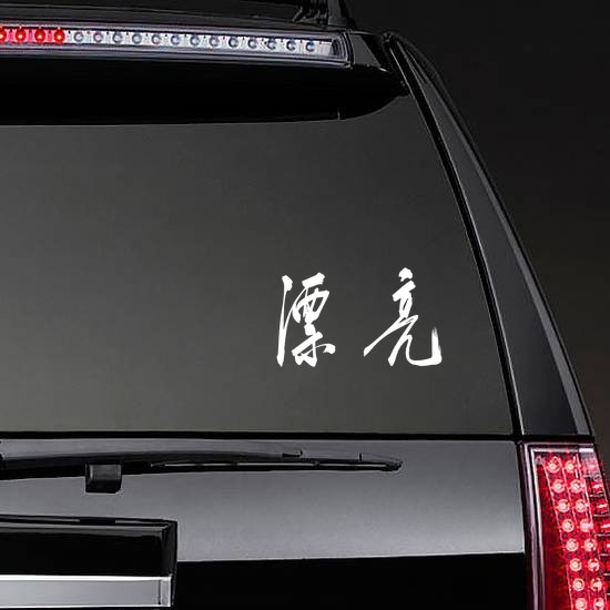 Chinese Symbol For Beauty Sticker on a Rear Car Window example