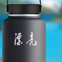Chinese Symbol For Beauty Sticker on a Water Bottle example