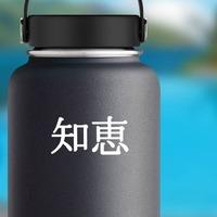 Wisdom Sticker on a Water Bottle example
