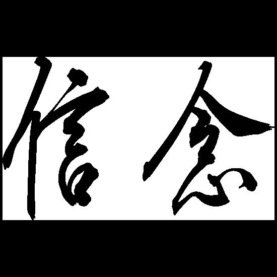 Faith Chinese Symbol Sticker