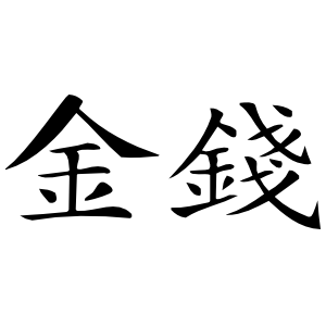 Money Chinese Symbol Sticker